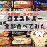 【ダイエット・糖質制限菓子】クエストバーほぼ全種類食べてみた。