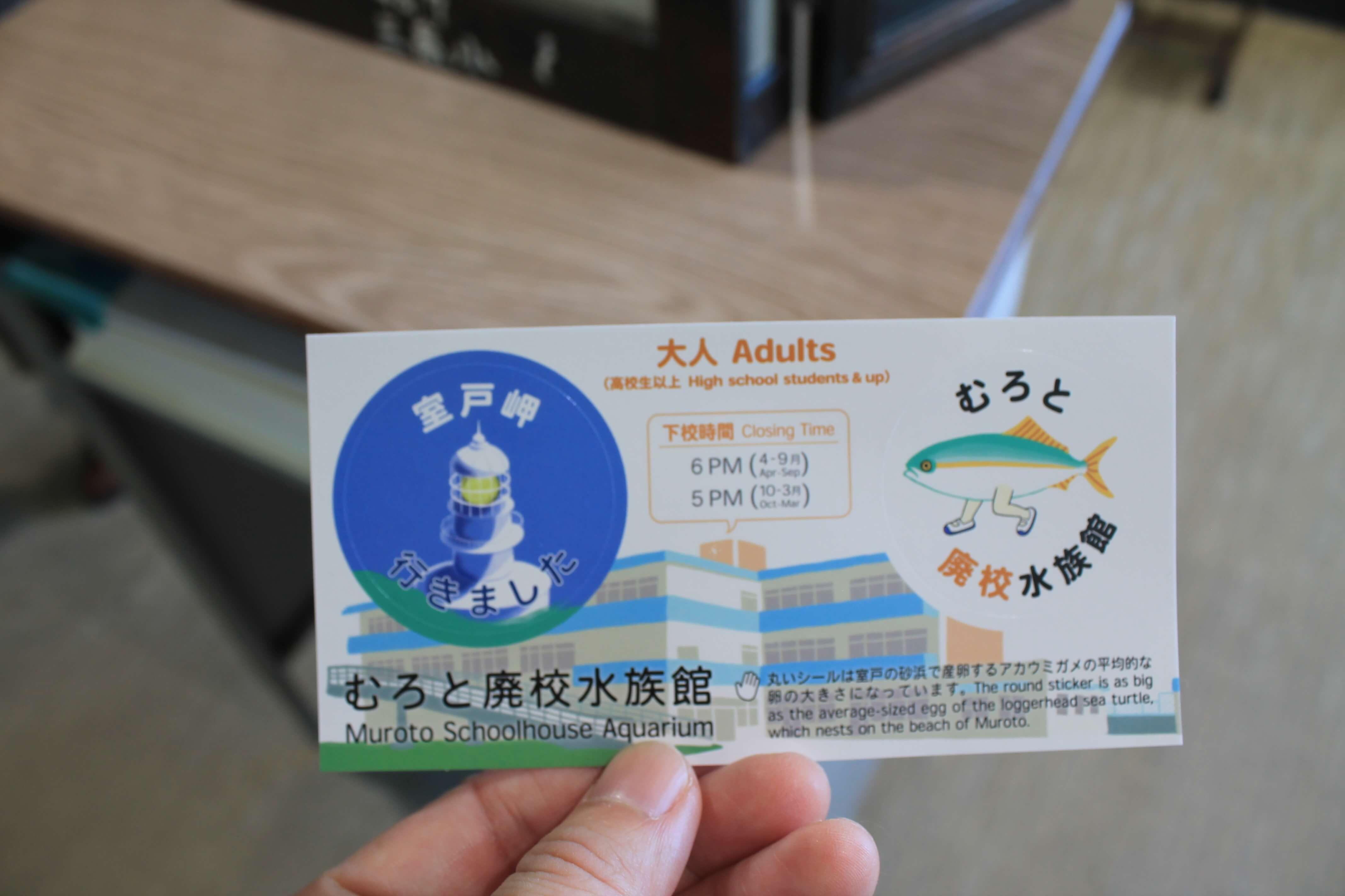 むろと廃校水族館のチケット