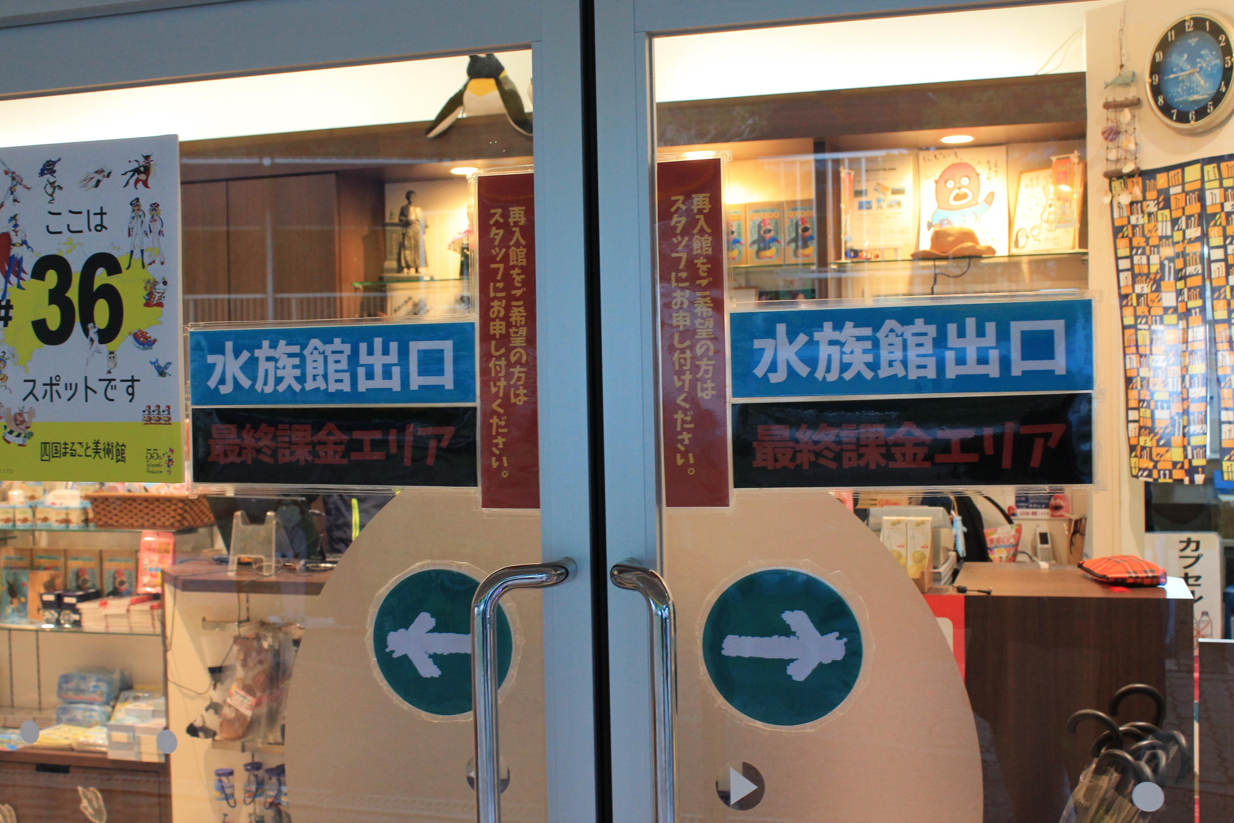 桂浜水族館のお土産売場