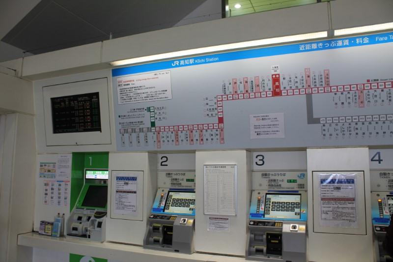 高知駅のきっぷ売り場