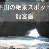 下田の絶景スポット龍宮窟はハートの洞窟⁉︎アクセスと観光ポイント紹介【サンドスキー場もあるよ】