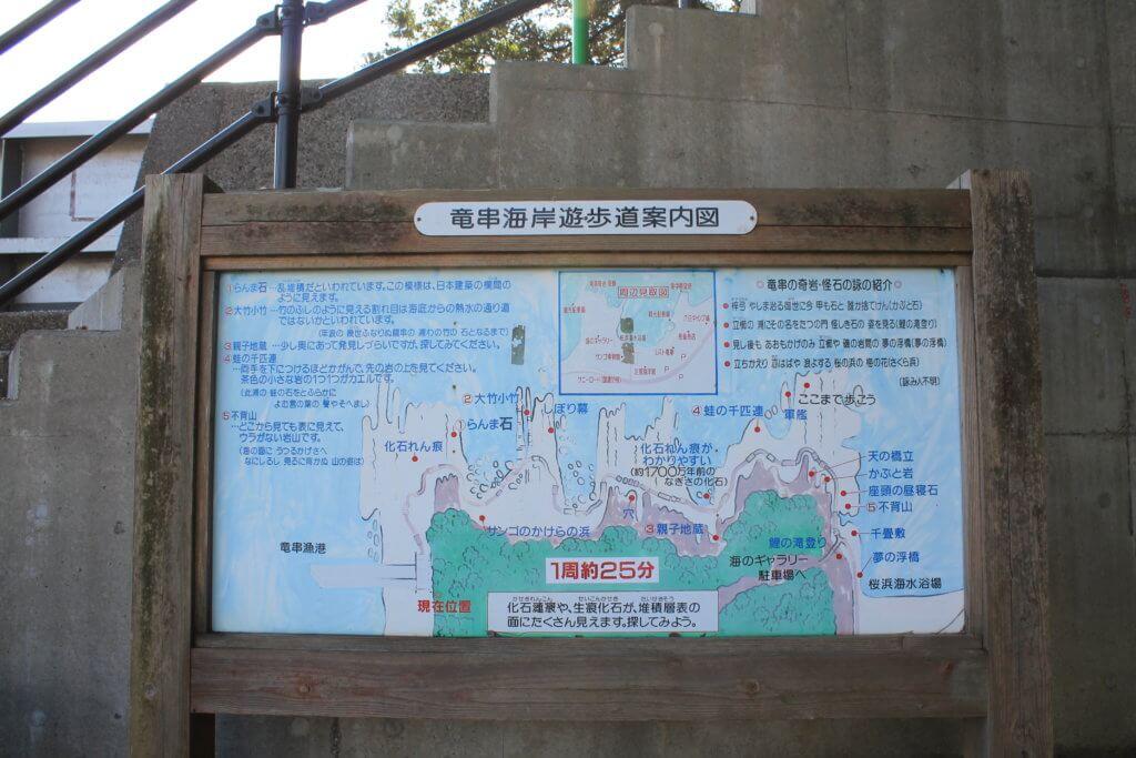 竜串海岸遊歩道案内図