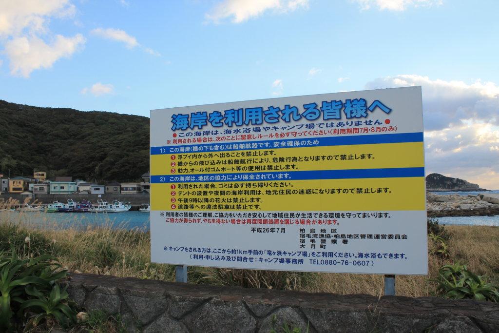 柏島海水浴場の利用ルール