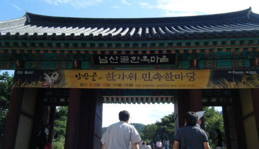 【旅行記】-ハプニングだらけの家族旅行in韓国-