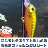 浜松で初心者が釣り体験!浜名湖フィッシングリゾートレポート!
