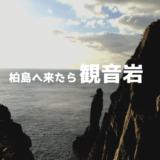 高知 柏島の観光スポット「観音岩」が壮大すぎてやばい!