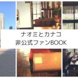 ナオミとカナコファンが書く感想とまとめ【非公式ファンBOOK】