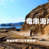 竜串海岸で奇岩と海の異世界絶景を楽しもう!駐車場・アクセス・見どころ紹介