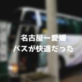名古屋-愛媛松山まで夜行バスに乗ったけど意外と快適だったのですすめたい