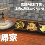 高知市の居酒屋【帰家】が人生で1番美味しすぎた話