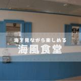 【土佐清水市】海風食堂はおしゃれで可愛い海が見えるお店!