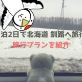 北海道 釧路を1泊2日で満喫する観光モデルコースを紹介!人気者のしろくまミルクに会いに行く旅