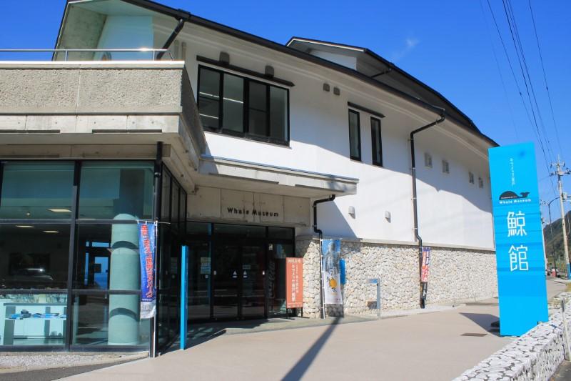 キラメッセ室戸:鯨館の外観
