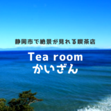 これ以上ない大崩海岸の絶景の喫茶店【かいざん】静岡市内No.1の景色を見よ!