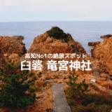 臼碆竜宮神社は高知No1の絶景スポット!足摺エリアまで行って素通りは勿体ない!