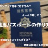 【龍馬パスポートの作り方】全然難しくないし集めるのが楽しい!