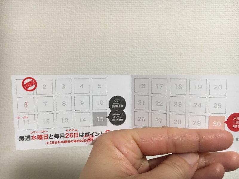 用宗みなと温泉ポイントカード