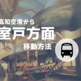 高知龍馬空港から【室戸方面】の移動方法!
