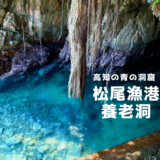 高知 松尾漁港・養老洞【美しすぎる青の洞窟!】