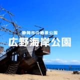 静岡市広野海岸公園で海賊王になろうぜ!絶景な上に遊具がめちゃ楽しい!