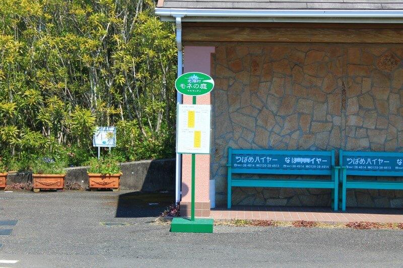 モネの庭のバス停