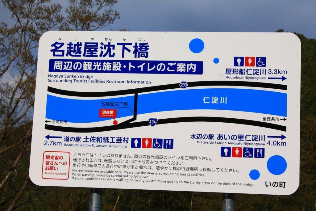 名越屋沈下橋の観光施設・トイレの案内