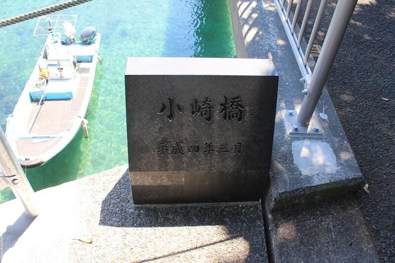 養老洞の橋、小崎橋
