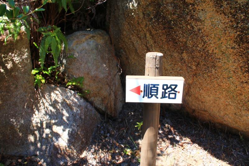 唐人駄場巨石群の道順の看板