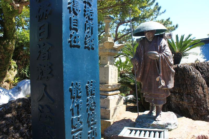金剛福寺にある弘法大師像