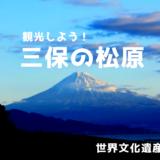 三保の松原で日の出を見てきたので、富士山が奇麗に見える時期や周辺の様子を綴ります。