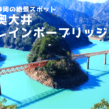 奥大井湖上駅にあるレインボーブリッジは死ぬまでに行きたい絶景スポット!