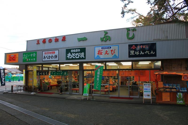 三保の松原売店