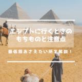 実際に行ってみて感じたエジプト旅行の持ち物と注意点を紹介します!