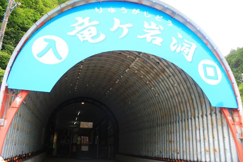 竜ヶ岩洞の入り口