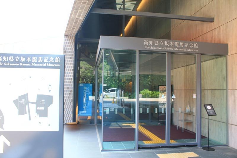 坂本龍馬記念館の入口