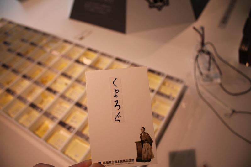 坂本龍馬記念館で名刺作り