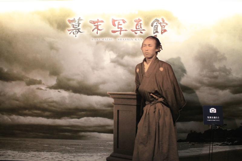 坂本龍馬記念館の幕末写真館