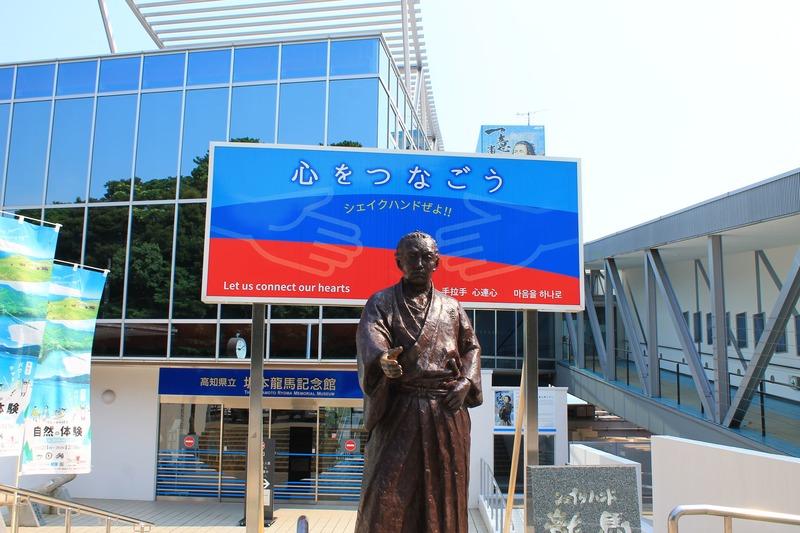坂本龍馬記念館の龍馬とシェイクハンドのコーナー