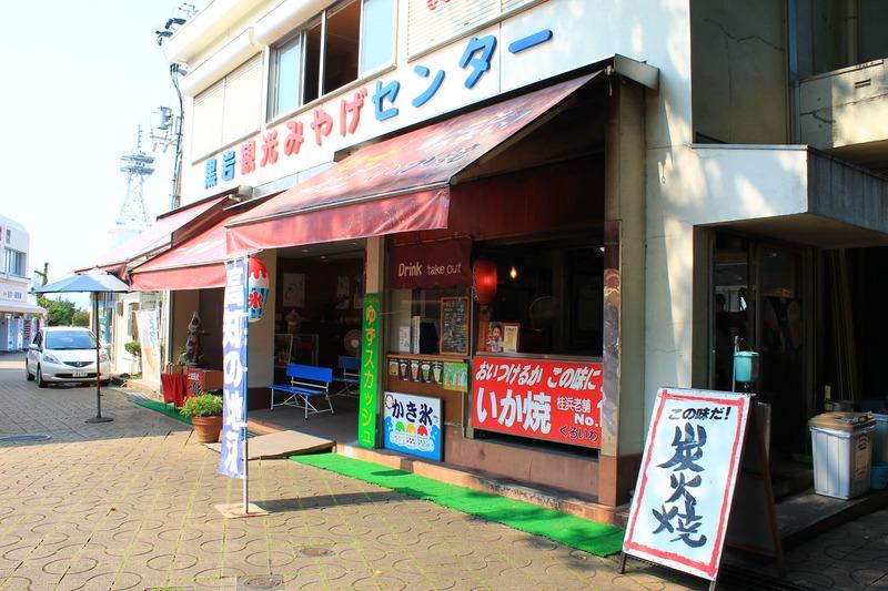 桂浜で有名なイカ焼が売っているお店