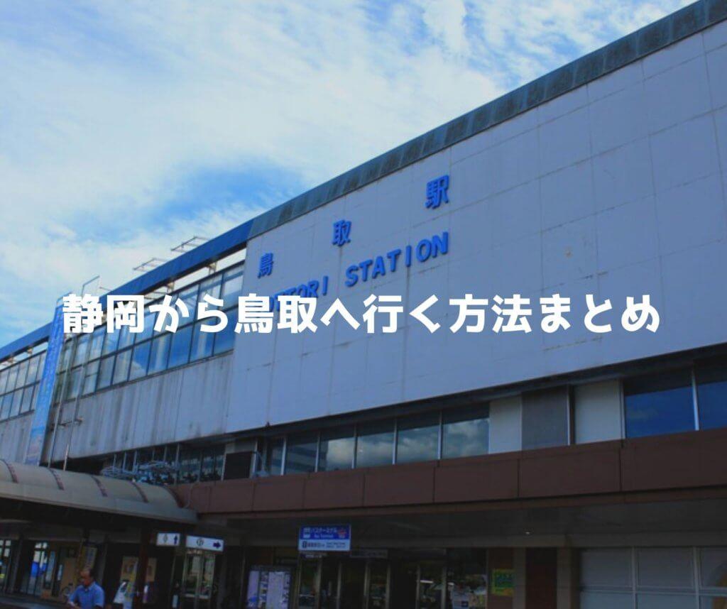 静岡から鳥取へ行く方法まとめ