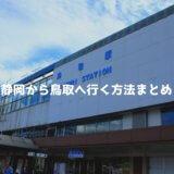 静岡から鳥取の行き方まとめ。基本移動時間は約4時間30分~だけど裏技があった!