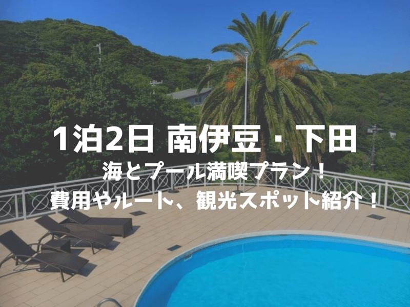 1泊2日南伊豆・下田で海とプール満喫プラン