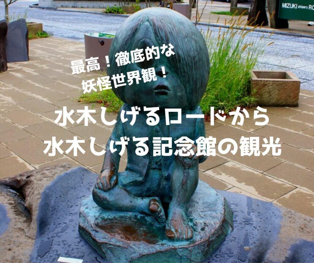 水木しげるロードから水木しげる記念館の観光