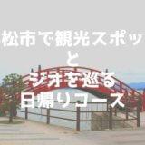 静岡県浜松市で観光スポットとジオを巡る日帰りコース
