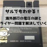 サルでもわかる!海外旅行の電圧の謎とドライヤー問題を解決!