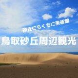 鳥取砂丘散策!所要時間・駐車場・観光レポ