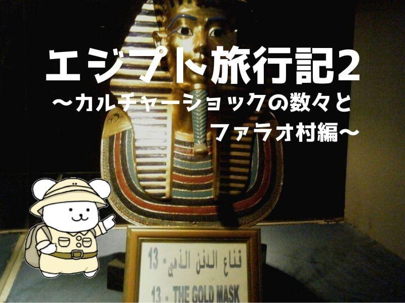 エジプト旅行記2