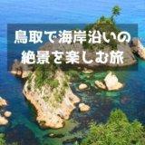 鳥取で絶景を楽しむ旅