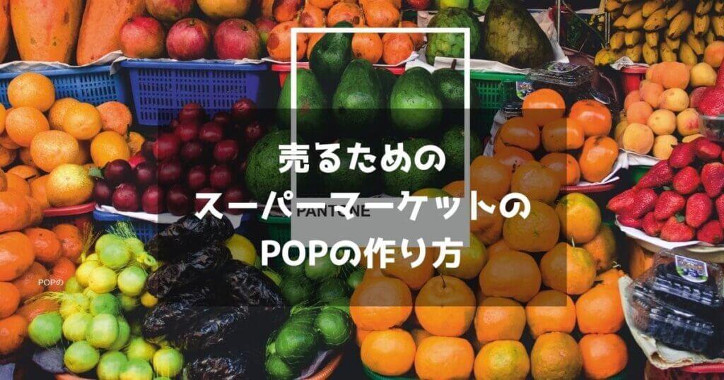 スーパーマーケットのPOPの作り方